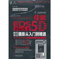 佳能EOS 5D数码单反摄影从入门到精通-全高清视频讲解版-超值附赠
