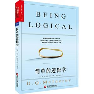 简单的逻辑学(D.Q.麦克伦尼)