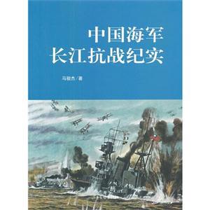中國海軍長江抗戰紀實