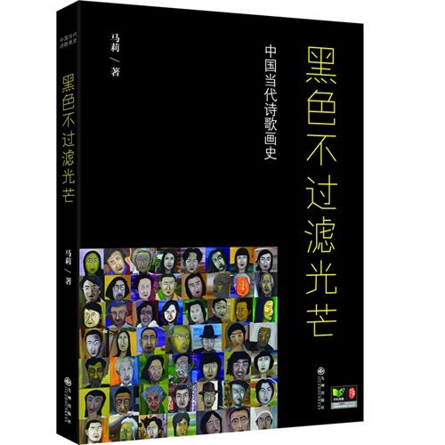 黑色不过滤光芒:中国当代诗歌画史