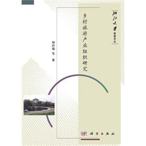 乡村旅游产业组织研究