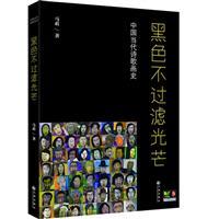 黑色不过滤光芒:中国当代诗歌画史/群像画赞与诗评