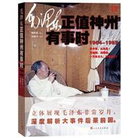 1964-1969-毛泽东正值神州有事时