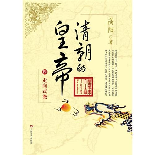 清朝的皇帝:四:走向式微