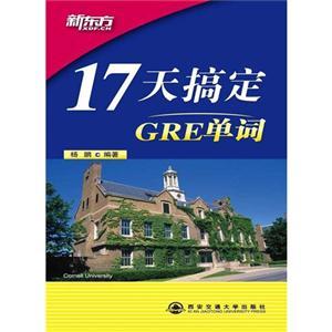新东方 17天搞定GRE单词(新版)