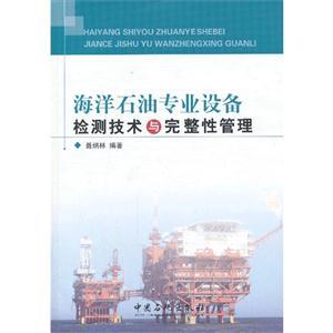 海洋石油专业设备检测技术与完整性管理