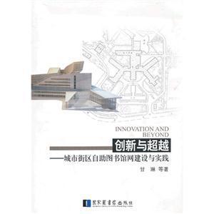 创新与超越-城市街区自助图书馆网建设与实践