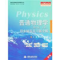 普通物理学同步辅导及习题全解-上册-第六版-新版