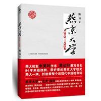 1919-1952-燕京大学