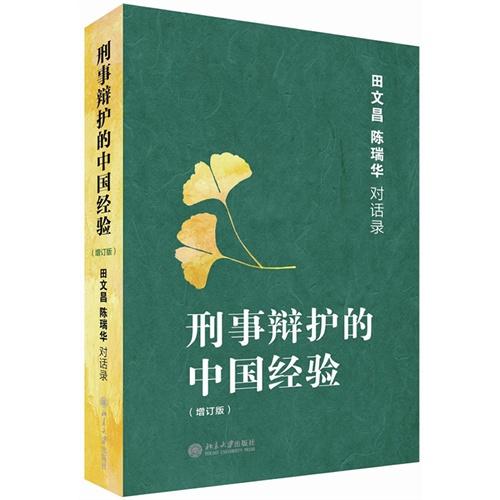 刑事辩护的中国经验-(增订本)