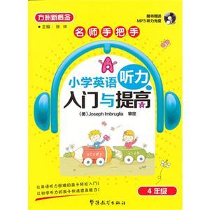 小学英语听力入门与提高(4年级)含光盘
