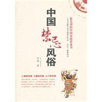 中国禁忌风俗-修订本/家庭常备的实用问禁问俗问讳