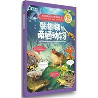 黏糊糊的两栖动物-英国经典少儿百科知识全书