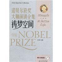 诺贝尔获奖大师演讲全集祷梦空间-MP3 INSIDE
