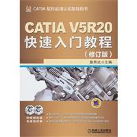 CATIA V5R20快速入�T教程-(修�版)-(含2DVD)