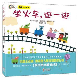 坐火车.逛一逛-彩虹少儿绘本馆-适合3-6岁