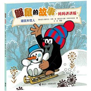 鼹鼠和雪人-鼹鼠的故事-妈妈讲讲版