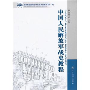 中国人民解放军战史教程-(第二版)