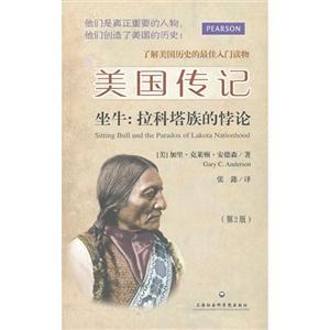 坐牛:拉科塔族的悖论-美国传记-(第2版)