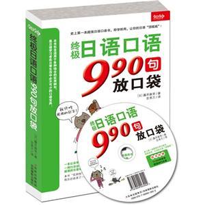 终极日语口语990句放口袋-随书附赠超值MP3光盘