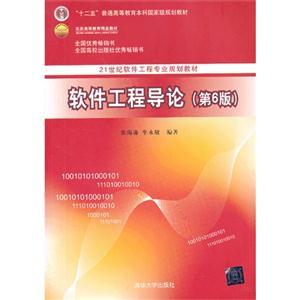 软件工程导论(第六版)