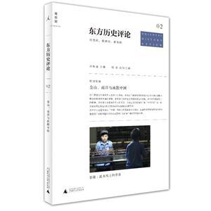 东方历史评论02历史的批评的审美的