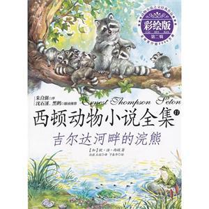 吉尔达河畔的浣熊-西顿动物小说全集-11-第二辑-彩绘版