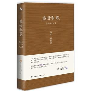 刺桐港-盛世狂歌-卷九