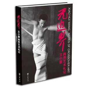无边界:王小慧跨界艺术札记