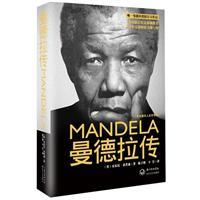 曼德拉传/官方授权传记深度还原伟人波澜壮阔的一生