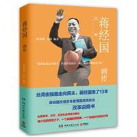 蒋经国画传/家国背叛者或自由时代设计师的传奇说明书