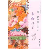 周锐卷-赤脚门下-中国当代童话名家自选集