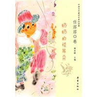 任溶溶卷-奶奶的怪耳朵-中国当代童话名家自选集