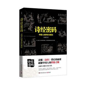 詩經密碼:中國人的野性與瘋狂