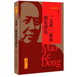 历史的真知-文革前夜的毛泽东(精装)