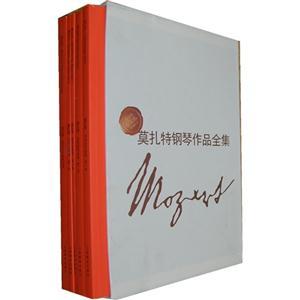 莫扎特钢琴作品全集-全5册
