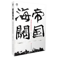海关帝国-从海关看中国的沧桑巨变