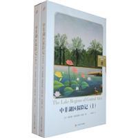 中非湖区探险记-(全两册)