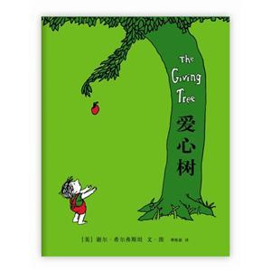 爱心树(新版)