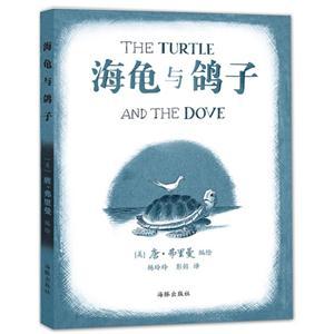 海龜與鴿子