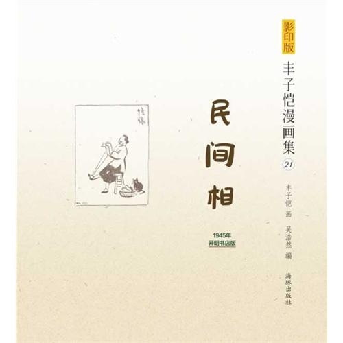 民间相-丰子恺漫画集-21-1945年开明书店版-影印版