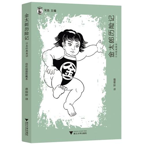 金太郎历险记-日本经典童话