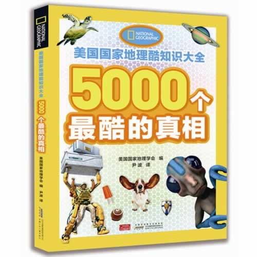 5000个最酷的真相-美国国家地理知识大全