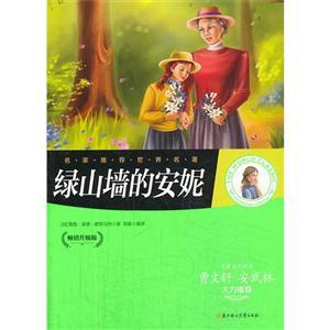 名家推荐世界名著-绿山墙的安妮