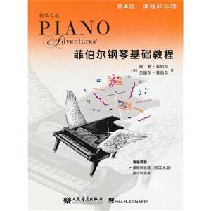 菲伯尔钢琴基础教程:第4级:课程和乐理