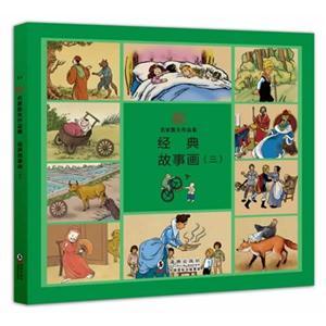 经典故事画-名家散失作品集-(三)