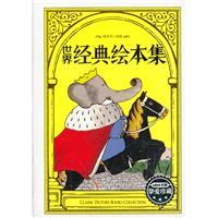 世界经典绘本集-挚爱珍藏