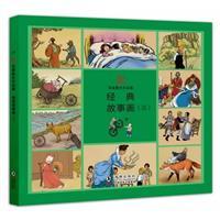 经典故事画-名家散失作品集-(三)/民国优秀绘本