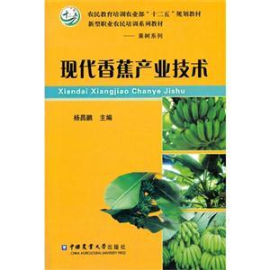 现代香蕉产业技术
