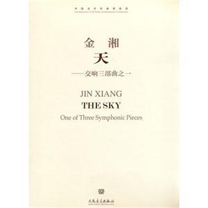天-交响三部曲之一-(附1CD)